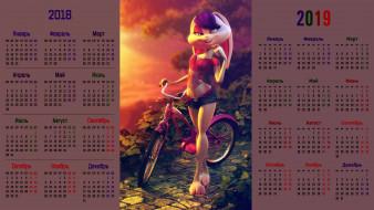 календари, 3д-графика, 2018, взгляд, заяц, велосипед