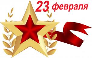 праздничные, день защитника отечества, звезды, праздник, день, защитника, отечества