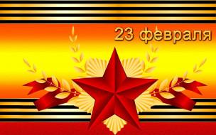 праздничные, день защитника отечества, день, защитника, отечества, звезда