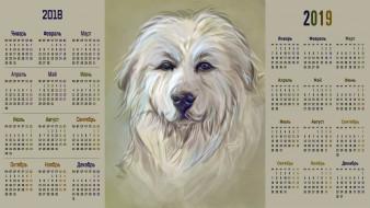 календари, рисованные,  векторная графика, собака, взгляд, морда