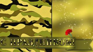 праздничные, день защитника отечества, камуфляж, фон, праздник, футаж, 23, февраля
