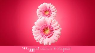eight, 8 марта, праздник, поздравления, march 8, womens day, International, holidays, 2017