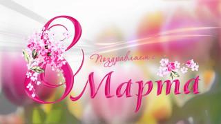 поздравления, 8 марта, цветы, праздник, postcard