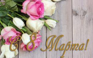 праздничные, международный женский день - 8 марта, 8, марта, международный, женский, день