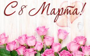 праздничные, международный женский день - 8 марта, цветы, фон, 8, марта