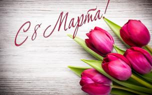 цветы, Тюльпаны, 8 марта