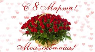 международный женский день, сердечки, корзина, розы, цветы, 8 Марта