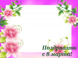 Международный женский день, цветы, 8 марта, фон