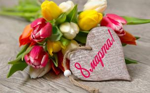 праздничные, международный женский день - 8 марта, heart, love, colorful, wood, тюльпаны, 8, марта, romantic, tulips, сердце, букет, spring, flowers, цветы