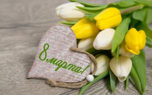 праздничные, международный женский день - 8 марта, heart, love, colorful, wood, romantic, 8, марта, тюльпаны, tulips, сердце, букет, spring, flowers, цветы