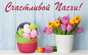праздничные, пасха, букет, тюльпанов, и, крашеные, яйца