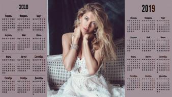 календари, знаменитости, женщина, певица, взгляд, вера, брежнева