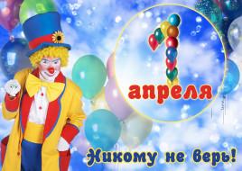 1 апреля день смеха, праздничные, другое, 1, апреля, юмор, клоун, день, дурака, смеха
