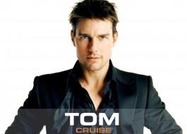 мужчины, tom cruise, щетина, костюм, актер, том, круз