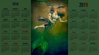 календари, компьютерный дизайн, вода, русалка, мужчина, девушка, взгляд