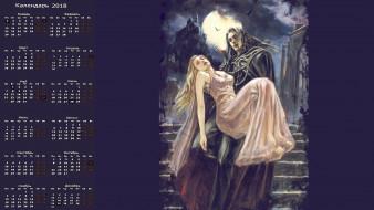 календари, фэнтези, мужчина, девушка, вампир