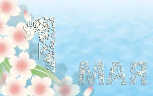 плакат, праздник весны и труда, 1мая