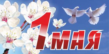 весна, 1 мая, праздник, плакат, май, труд