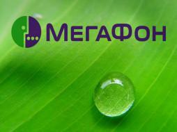мегафон, бренды