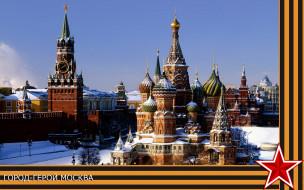 праздничные, день победы, кремль, москва