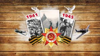 9 мая - день победы, праздничные, день победы, орден, отечественной, войны, самолет, фотокарточка, победа, 9, мая