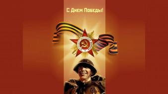 9 мая - день победы, праздничные, день победы, орден, победы, солдат, с, днем