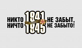праздничные, день победы, надпись, 9, мая
