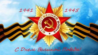 праздничные, день победы, праздник, орден, отечественной, войны, 9, мая, георгиевская, лента, звезда, день, победы