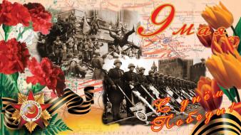 с днем победы, праздничные, день победы, парад, победы, гвоздики, фотографии, 9, мая, карта