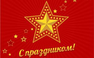 праздничные, день защитника отечества, день, защитника, отечества