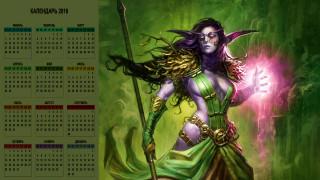 календари, фэнтези, магия, оружие, существо