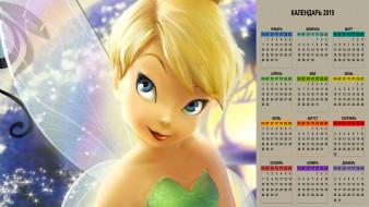 календари, кино,  мультфильмы, фея, взгляд, девушка