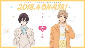 аниме, wotaku ni koi wa muzukashii, wotaku, ni, koi, wa, muzukashii