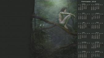 календари, фэнтези, крылья, существо, лес, растения