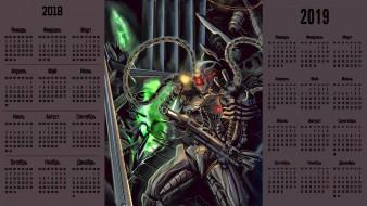 календари, фэнтези, робот, оружие