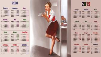 календари, рисованные,  векторная графика, женщина, взгляд, жест, кружка, дверь