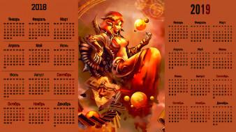 календари, фэнтези, женщина, существо