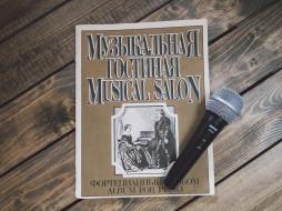 музыка, -другое, микрофон