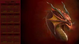 календари, фэнтези, дракон