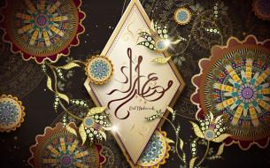 разное, религия, ramadan