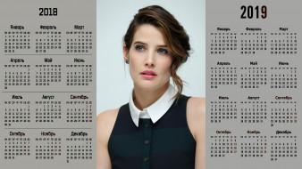 календари, знаменитости, девушка, взгляд, лицо