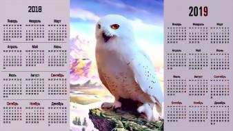 календари, рисованные,  векторная графика, птица, взгляд, г, о