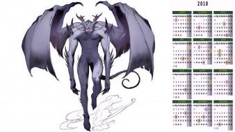 календари, фэнтези, существо, крылья