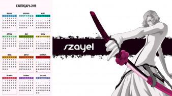 календари, аниме, оружие, очки, мужчина