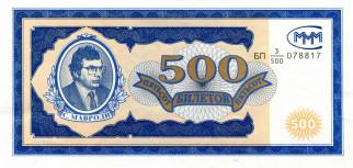 500, деньги, билеты, ммм, купюры, золото, разное