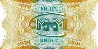 билет, ммм, деньги, купюры, золото, разное