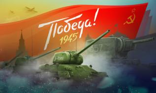 праздничные, день победы, den, che, by, знамя, 357, tanks, 9, мая, 1945, за, родину, день, победы, кв-2, illustration, world, of, tank, вов, т-34, советский, танк, art, арт, ссср, флаг