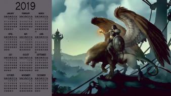 календари, фэнтези, крылья, существо, щит, воительница, женщина