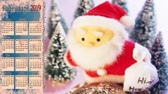 календари, праздники,  салюты, игрушка, елка, мешок, санта, клаус