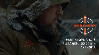 экипировка, постер, huntsman